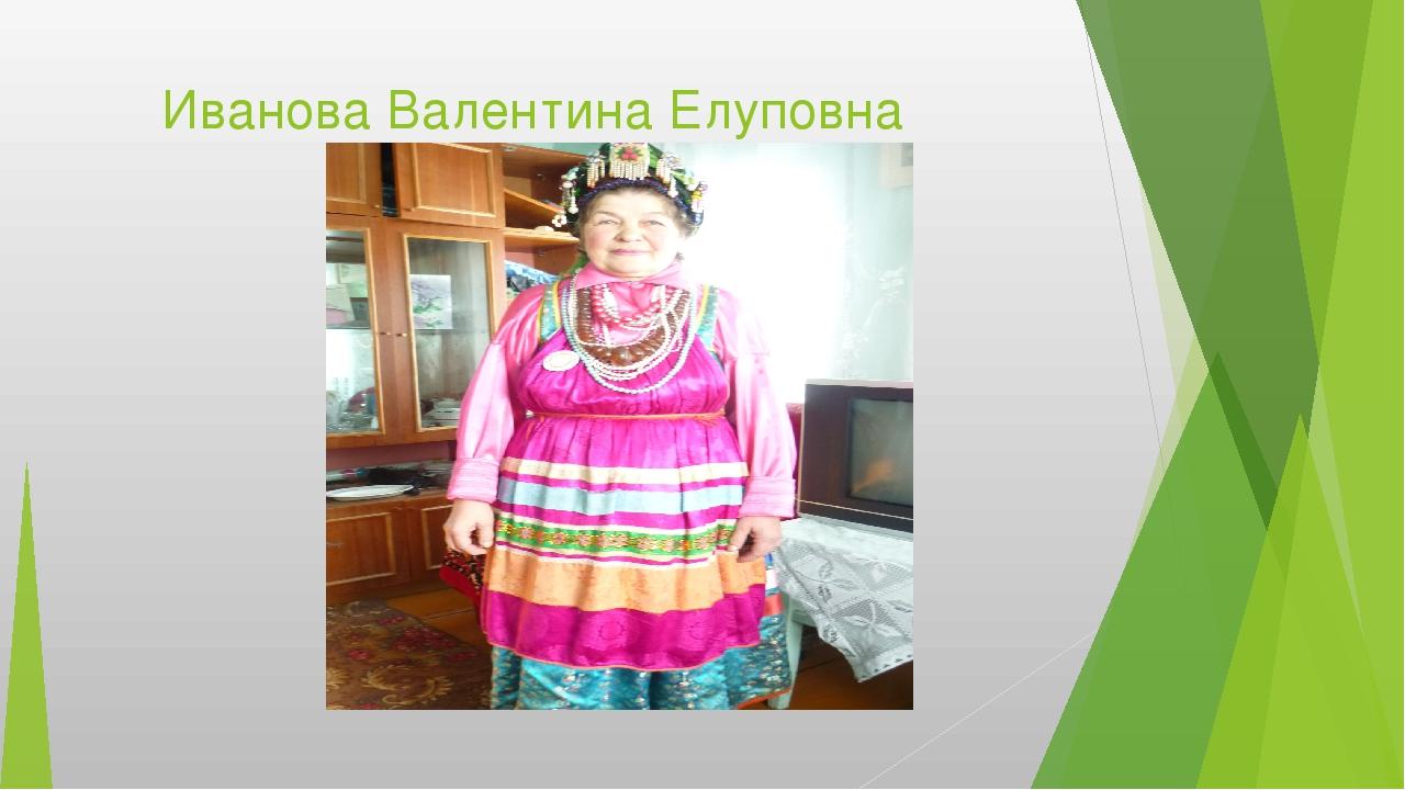 Иванова Валентина Елуповна