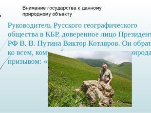 Руководитель Русского географического общества в КБР, доверенное лицо Президе
