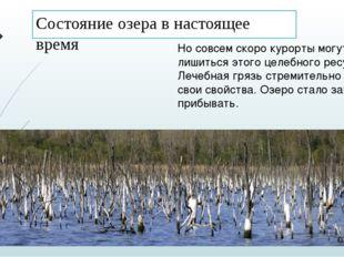 Состояние озера в настоящее время Но совсем скоро курорты могут лишиться этог