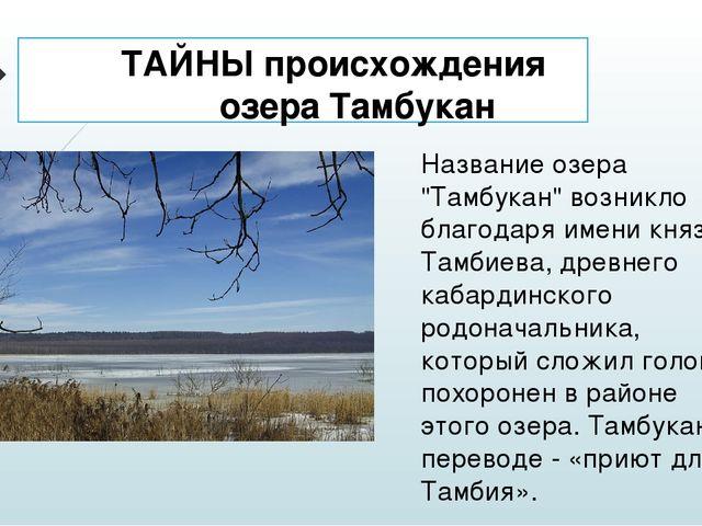 """ТАЙНЫ происхождения озера Тамбукан Название озера """"Тамбукан"""" возникло благод..."""