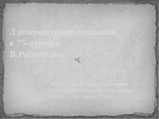 Автор: Гарнюк Оксана Викторовна учитель русского языка и литературы МБОУ « Ни