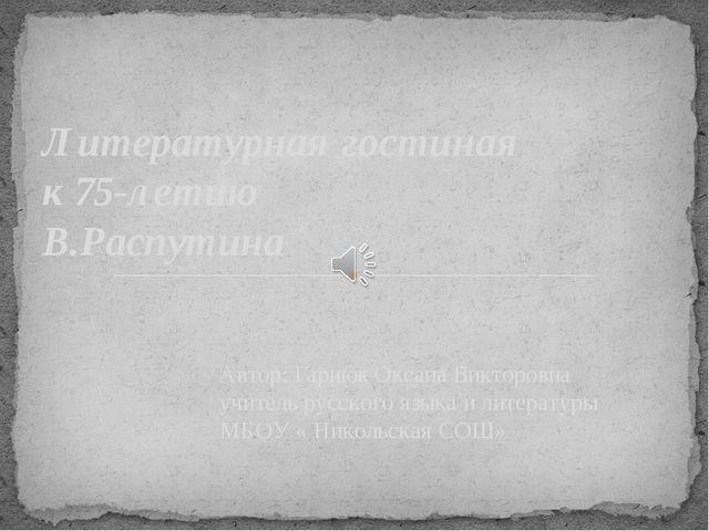 Автор: Гарнюк Оксана Викторовна учитель русского языка и литературы МБОУ « Ни...