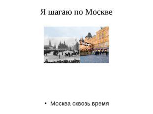Я шагаю по Москве Москва сквозь время