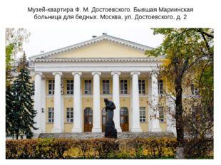 Музей-квартира Ф. М. Достоевского. Бывшая Мариинская больница для бедных. Мос