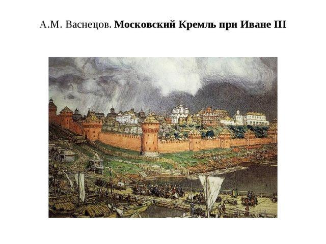 А.М. Васнецов. Московский Кремль при Иване III