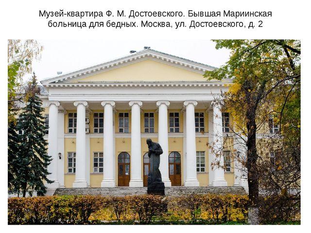 Музей-квартира Ф. М. Достоевского. Бывшая Мариинская больница для бедных. Мос...