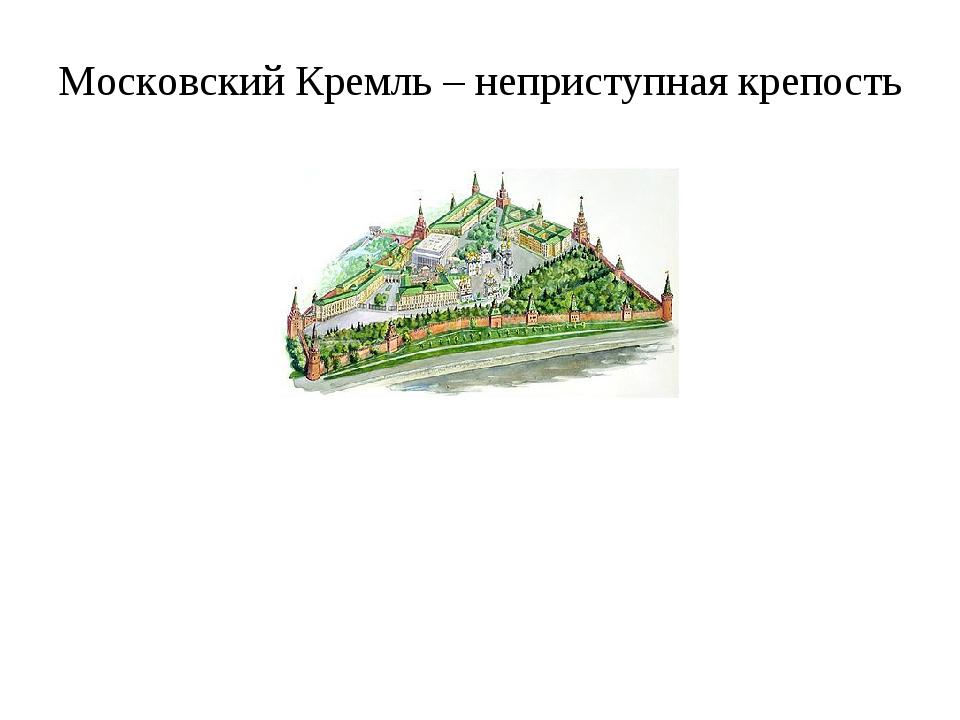 Московский Кремль – неприступная крепость