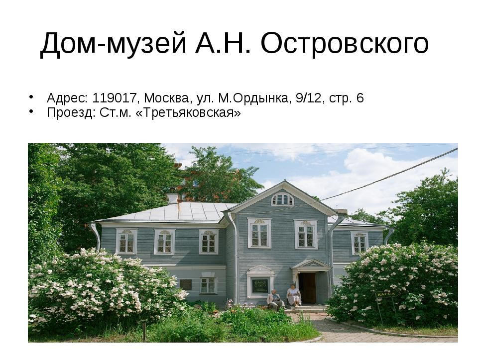 Дом-музей А.Н. Островского Адрес: 119017, Москва, ул. М.Ордынка, 9/12, стр. 6...