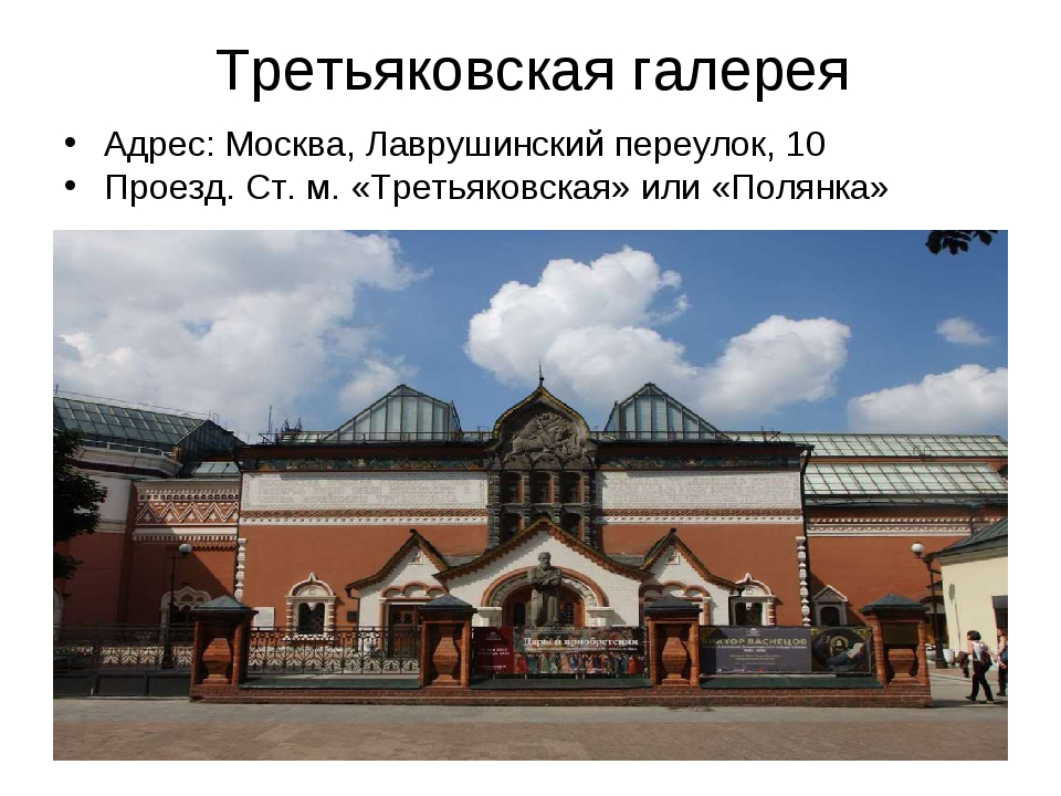 Третьяковская галерея Адрес: Москва, Лаврушинский переулок, 10 Проезд. Ст. м....