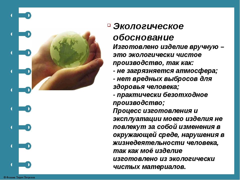 Экологическое обоснование Изготовлено изделие вручную – это экологически чист...