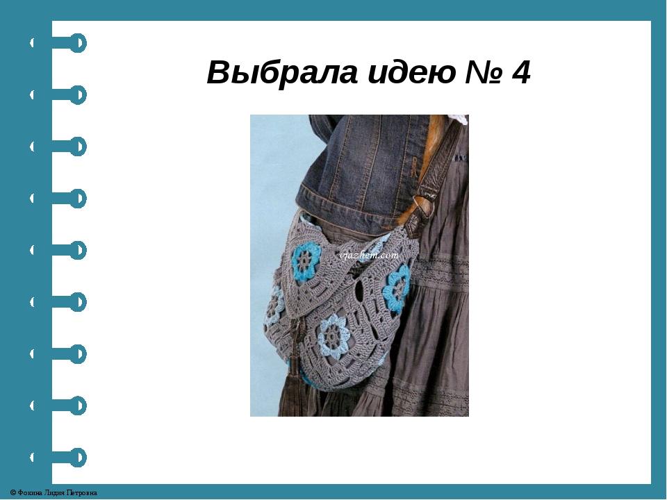 Выбрала идею № 4 © Фокина Лидия Петровна