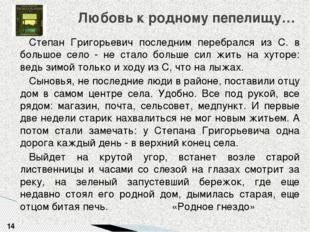 Степан Григорьевич последним перебрался из С. в большое село - не стало больш