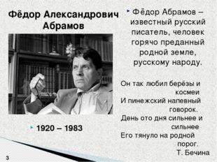 Фёдор Абрамов – известный русский писатель, человек горячо преданный родной з
