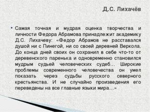 Самая точная и мудрая оценка творчества и личности Федора Абрамова принадлежи