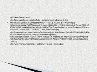 http://www.fabramov.ru/ http://lagunovskij.ucoz.ru/index/fedor_aleksandrovich
