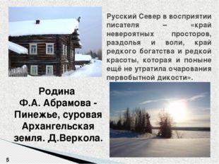 Русский Север в восприятии писателя – «край невероятных просторов, раздолья и
