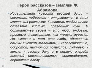 Удивительная красота русской души – скромная, неброская - открывается в этих