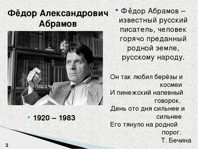 Фёдор Абрамов – известный русский писатель, человек горячо преданный родной з...