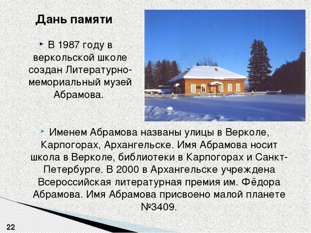 В 1987 году в веркольской школе создан Литературно-мемориальный музей Абрамов...