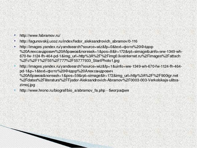 http://www.fabramov.ru/ http://lagunovskij.ucoz.ru/index/fedor_aleksandrovich...