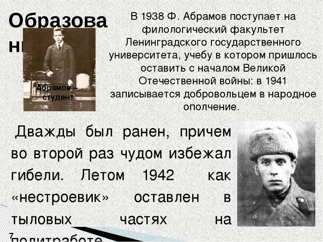 Образование В 1938 Ф. Абрамов поступает на филологический факультет Ленинград...