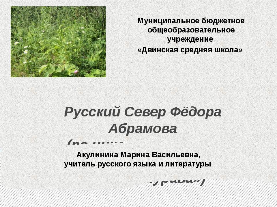Русский Север Фёдора Абрамова (по циклу рассказов - миниатюр «Трава – мурава»...
