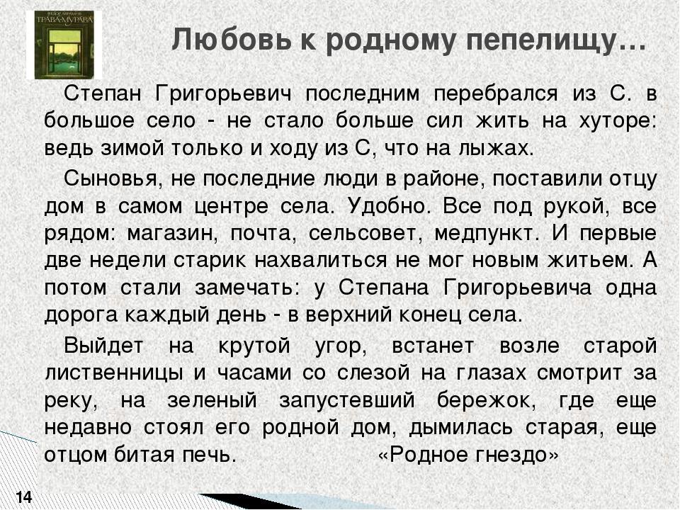 Степан Григорьевич последним перебрался из С. в большое село - не стало больш...