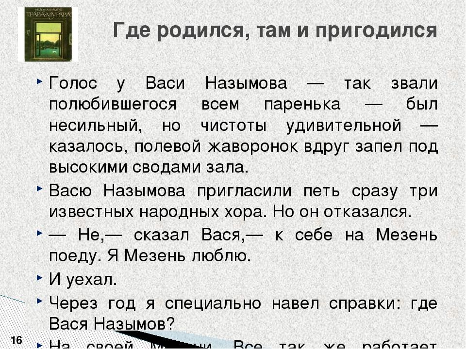 Голос у Васи Назымова — так звали полюбившегося всем паренька — был несильный...