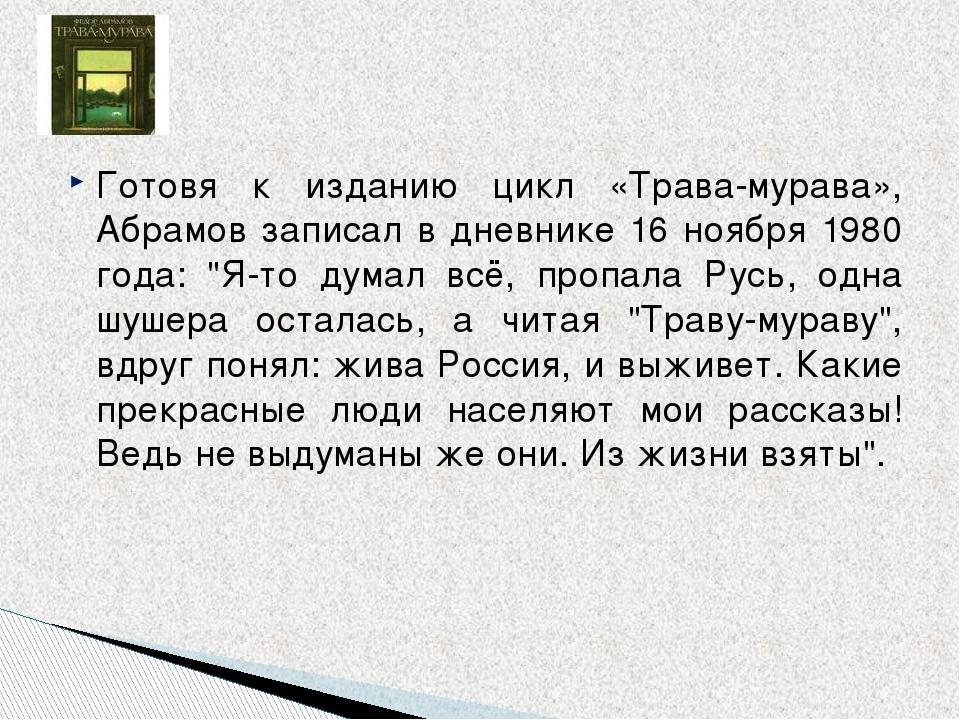 Готовя к изданию цикл «Трава-мурава», Абрамов записал в дневнике 16 ноября 19...