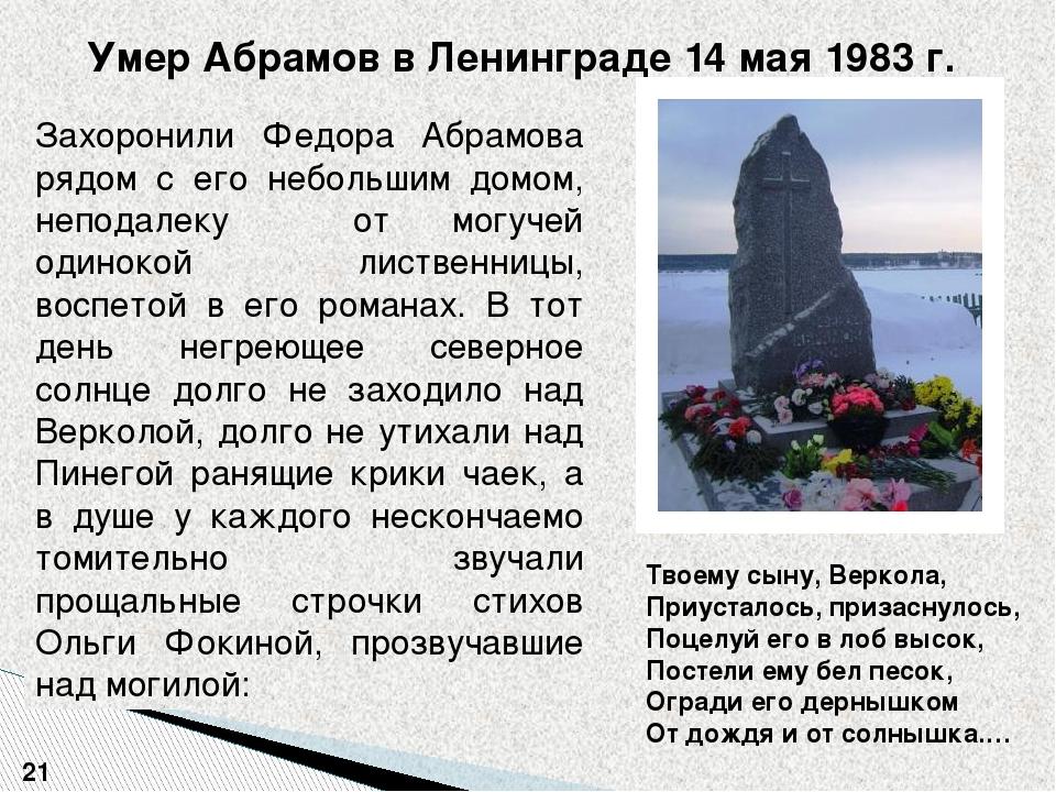 Захоронили Федора Абрамова рядом с его небольшим домом, неподалеку от могучей...