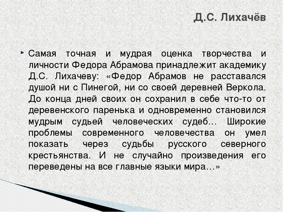 Самая точная и мудрая оценка творчества и личности Федора Абрамова принадлежи...