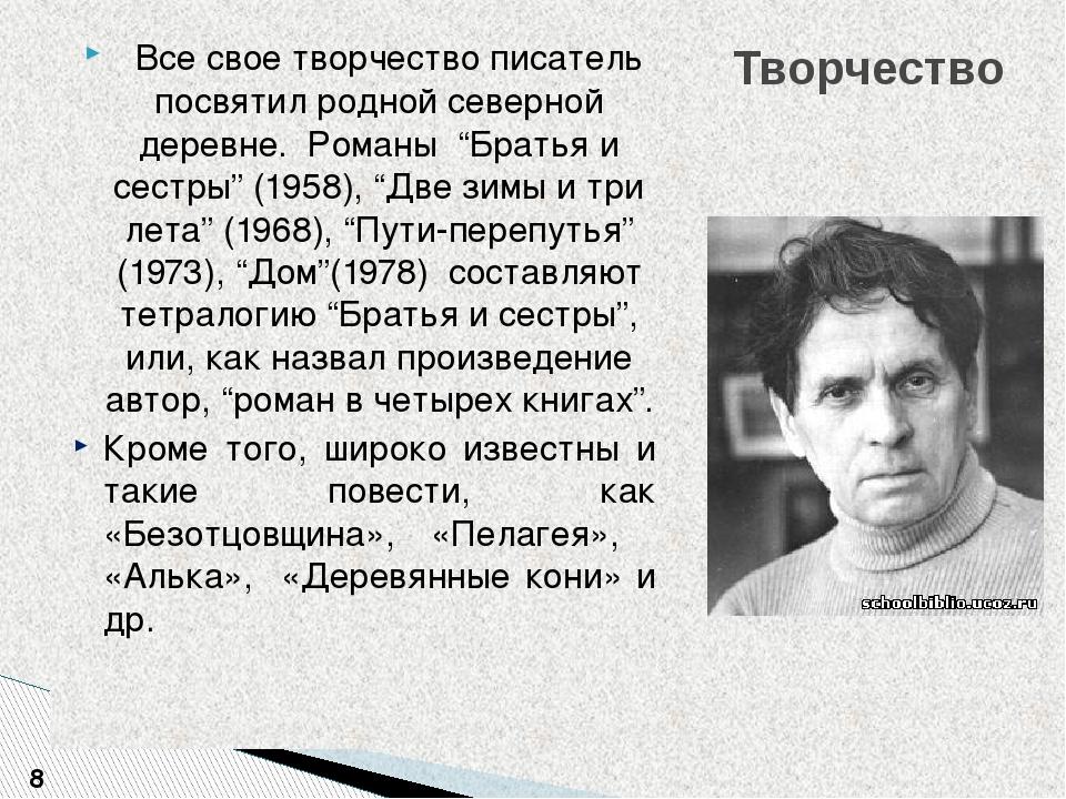 """Все свое творчество писатель посвятил родной северной деревне. Романы """"Брат..."""