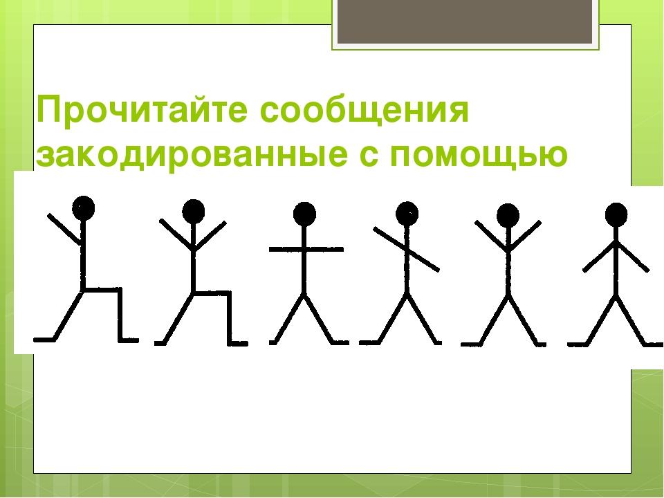 Прочитайте сообщения закодированные с помощью рисунков