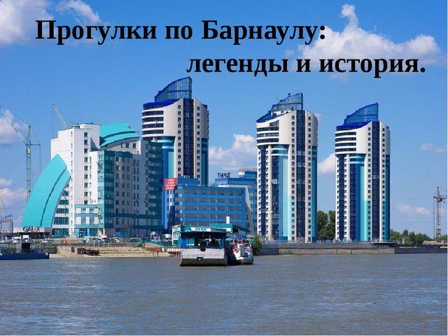 Прогулки по Барнаулу: легенды и история.