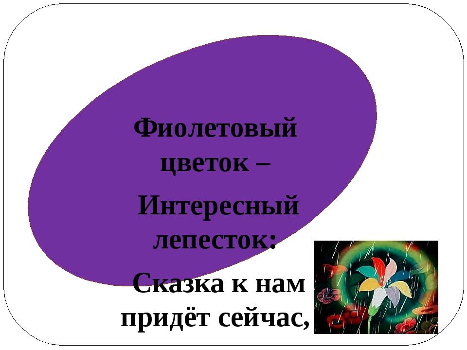 Фиолетовый цветок – Интересный лепесток: Сказка к нам придёт сейчас, Расскаж...
