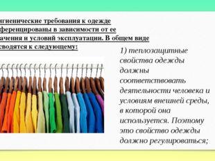 Гигиенические требования к одежде дифференцированы в зависимости от ее назнач
