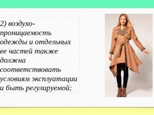 2) воздухо-проницаемость одежды и отдельных ее частей также должна соответств