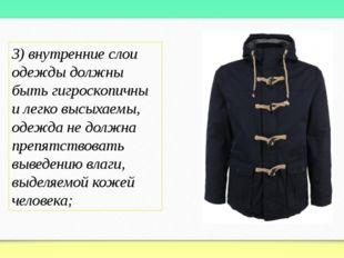 3) внутренние слои одежды должны быть гигроскопичны и легко высыхаемы, одежда