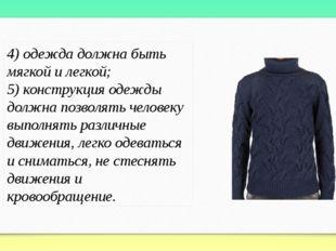 4) одежда должна быть мягкой и легкой; 5) конструкция одежды должна позволять