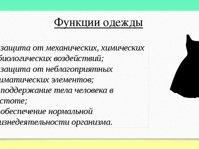 Функции одежды 1) защита от механических, химических и биологических воздейст...