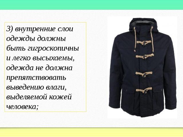 3) внутренние слои одежды должны быть гигроскопичны и легко высыхаемы, одежда...