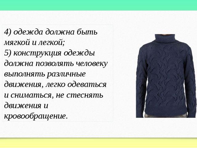 4) одежда должна быть мягкой и легкой; 5) конструкция одежды должна позволять...