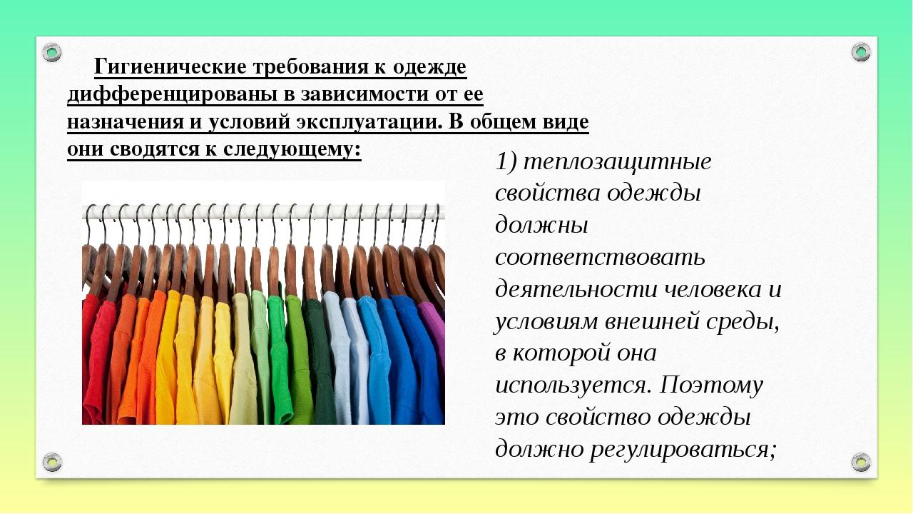 Гигиенические требования к одежде дифференцированы в зависимости от ее назнач...