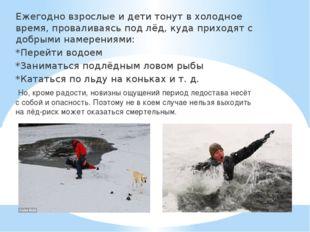 Ежегодно взрослые и дети тонут в холодное время, проваливаясь под лёд, куда