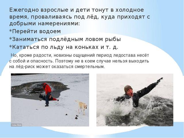 Ежегодно взрослые и дети тонут в холодное время, проваливаясь под лёд, куда...
