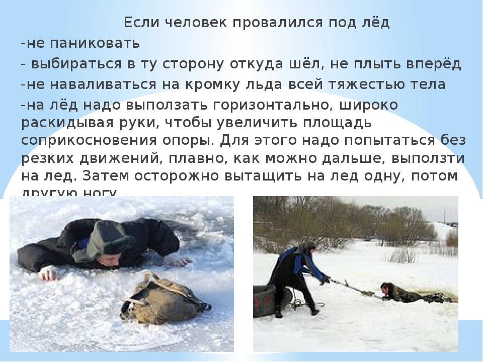 Если человек провалился под лёд -не паниковать - выбираться в ту сторону отк...