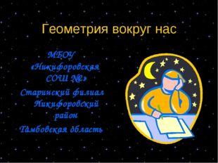 Геометрия вокруг нас МБОУ «Никифоровская СОШ №2» Старинский филиал Никифоровс