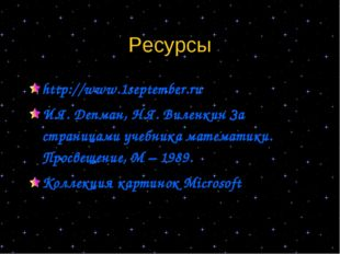 Ресурсы http://www.1september.ru И.Я. Депман, Н.Я. Виленкин За страницами уче