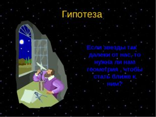 Гипотеза Если звезды так далеки от нас, то нужна ли нам геометрия , чтобы ста