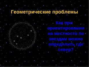Геометрические проблемы Как при ориентировании на местности по звездам можно